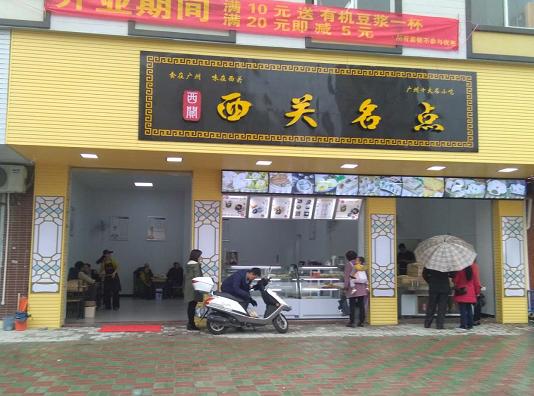 小本创业开早餐店需要多少钱