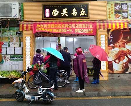 广式早餐加盟店值得一试